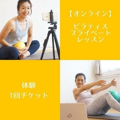 【初回体験】オンライン・ピラティスプライベートレッスン 1回チケット