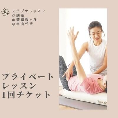 ピラティス・プライベートレッスン1回チケット