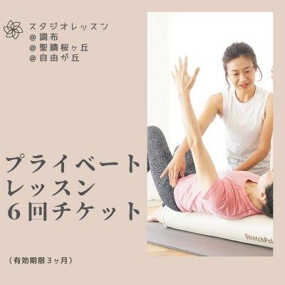 ピラティス・プライベートレッスン 6回チケット