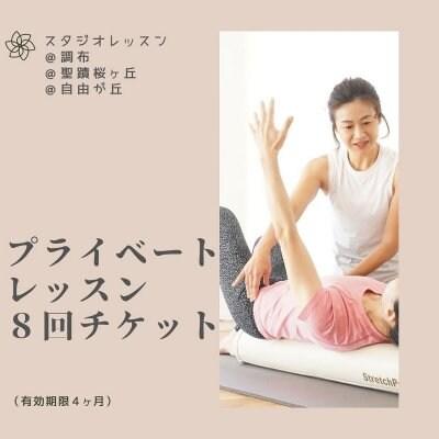 ピラティス・プライベートレッスン 8回チケット