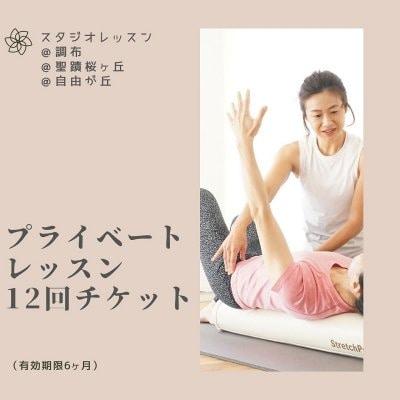 ピラティス・プライベートレッスン 12回チケット