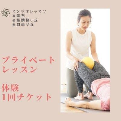 【初回体験】 ピラティス・プライベートレッスン 1回チケット