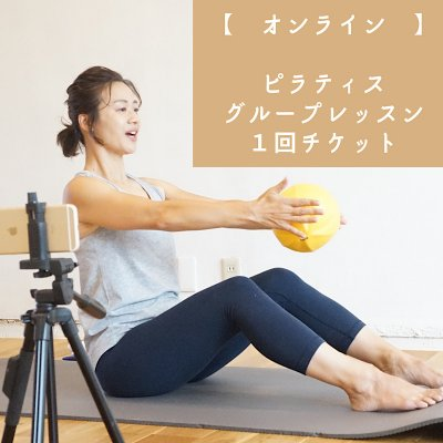 オンライン・ピラティスグループレッスン 1回チケット