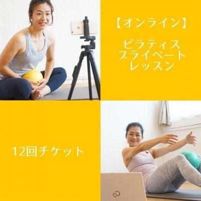 オンライン・ピラティスプライベートレッスン 12回チケット