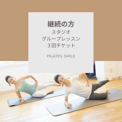 【継続】ピラティス・グループレッスン 3回チケット