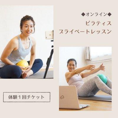 【初回体験】オンライン・ピラティスプライベートレッスン