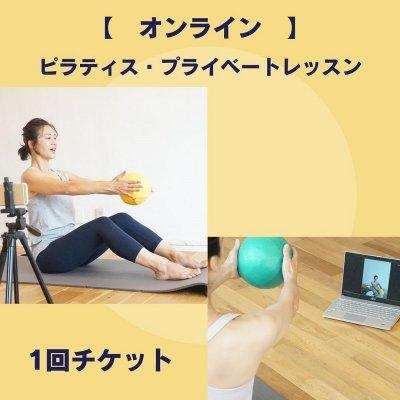 オンライン・ピラティスプライベートレッスン 1回チケット