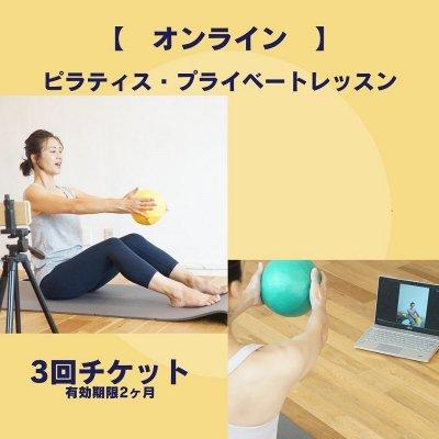 オンライン・ピラティスプライベートレッスン 3回チケット