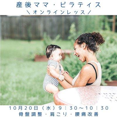 10月20日 オンライン・産後ママピラティス・グループレッスン