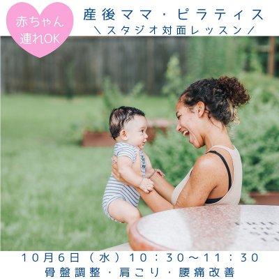 10月6日 スタジオ・産後ママピラティス・グループレッスン