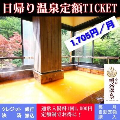 日帰り温泉チケット お得![定額制]