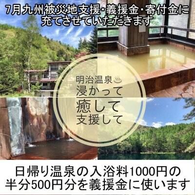 [7月九州被災地支援]温泉使って浸かって癒され支援 入浴料の半分を義援金に充てさせていただきます