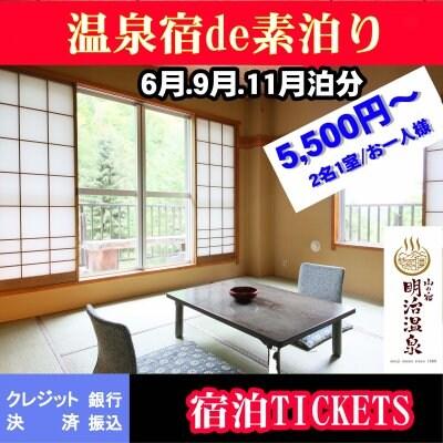 長野県の秘境の温泉宿で素泊りを楽しもう![素泊り]2名1室 6月-9月-11月宿泊分