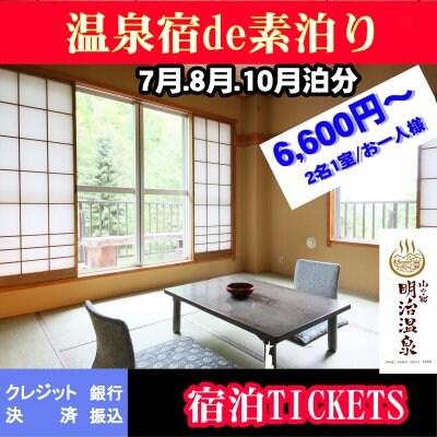 長野県の秘境の温泉宿で素泊りを楽しもう![素泊り]2名1室 7月-8月-10月宿泊分