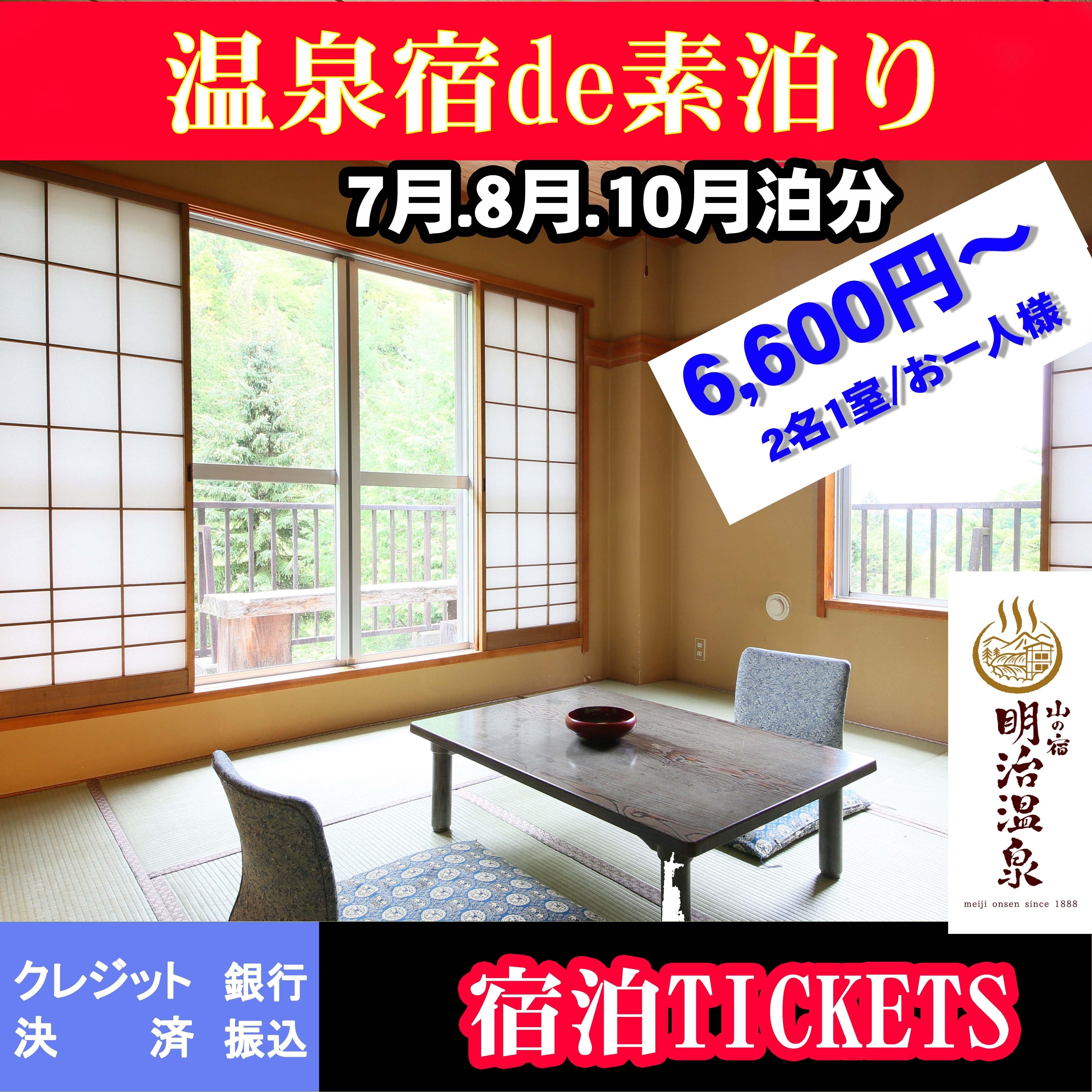 長野県の秘境の温泉宿で素泊りを楽しもう![素泊り]2名1室 7月-8月-10月宿泊分のイメージその1