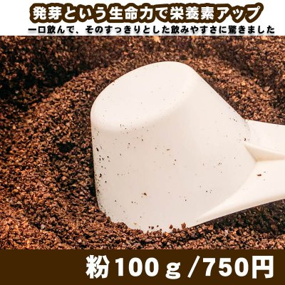 100g750円発芽コーヒー粉 「独自の特許技術が生み出した高い栄養素と生...
