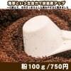 100g750円発芽コーヒー粉 「独自の特許技術が生み出した高い栄養素と生命力をいただくイミー発芽コーヒー」