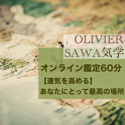 SAWA気学オンライン鑑定60分〜【運気を高める】あなたにとって最高の場所〜