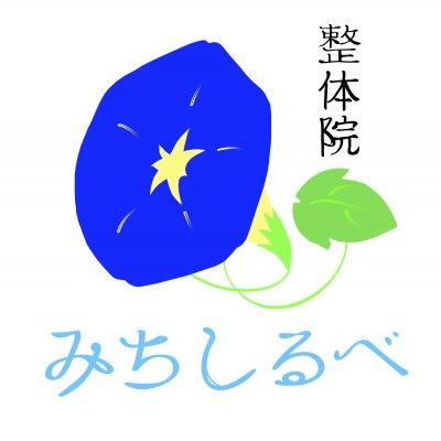 【出雲・米子】一周年記念キャンペーン 整体院みちしるべ出張整体 限定60分チケット