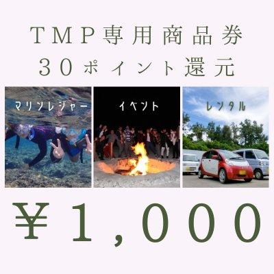 ¥1,000/TM.Planning専用【ポイント付き商品券】沖縄/南城市/伊江島/本部町