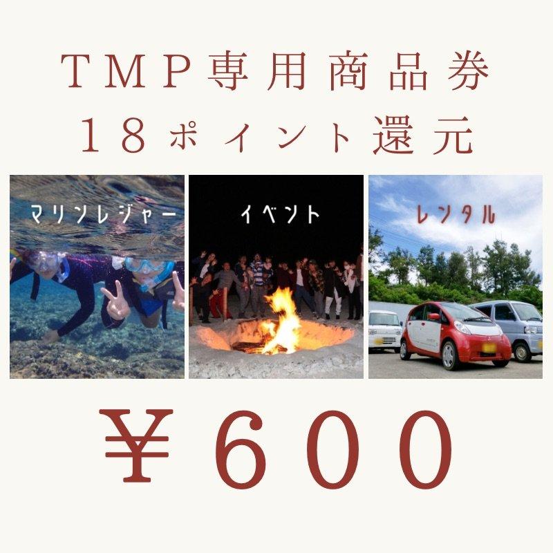 ¥600/TM.Planning専用【ポイント付き商品券】沖縄/南城市/伊江島/本部町のイメージその1