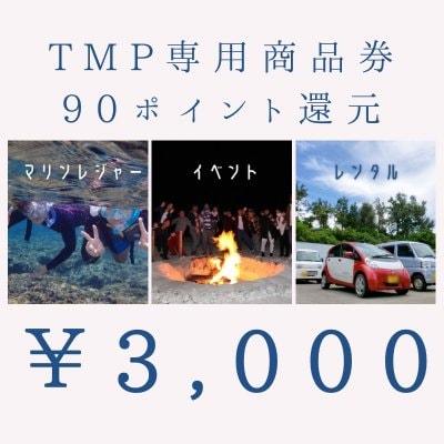 ¥3,000/TM.Planning専用【ポイント付き商品券】沖縄/南城市/伊江島/本部町