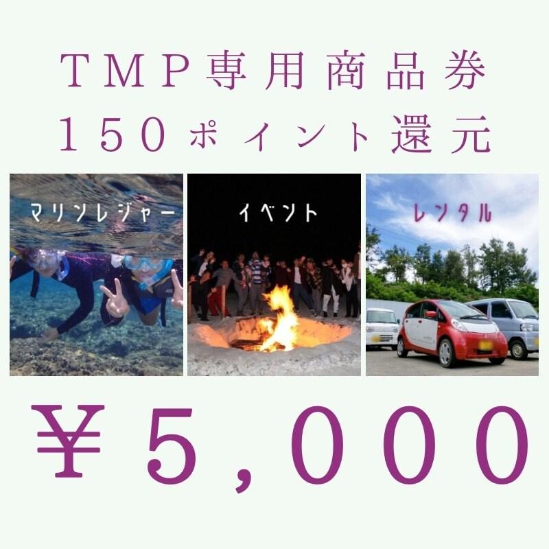 ¥5,000/TM.Planning専用【ポイント付き商品券】沖縄/南城市/伊江島/本部町のイメージその1