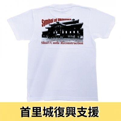 【首里城復興支援】当店オリジナルTシャツ