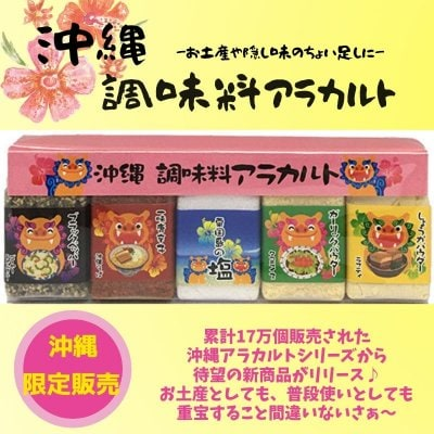 沖縄調味料アラカルト 5種類の調味料の詰め合わせ
