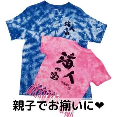 【送料無料】手編み 海人の宝Tシャツ 子供サイズ