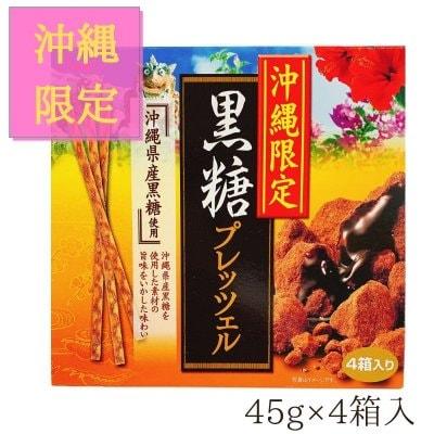【沖縄限定】黒糖プレッッツェル 45g×4箱入り