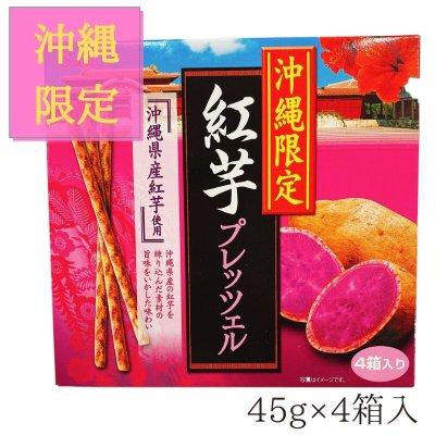 【沖縄限定】紅芋プレッッツェル 45g×4箱入り