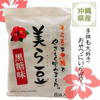 美ら豆(黒糖味)10g×8袋入り