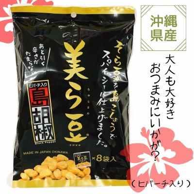 美ら豆(島胡椒味ヒバーチ入り)10g×8袋入り