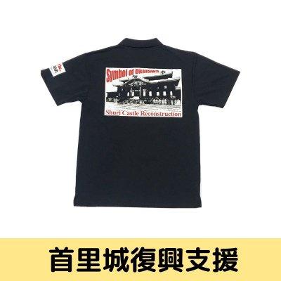 【首里城復興支援】当店オリジナルポロシャツ