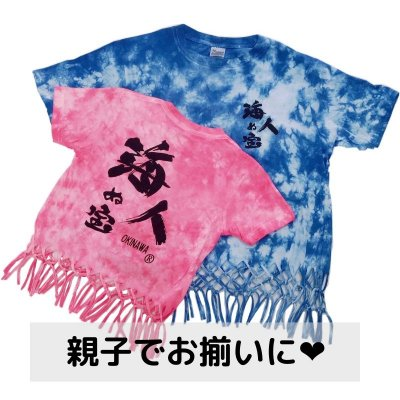 【送料無料】手編み 海人の宝Tシャツ 大人サイズ