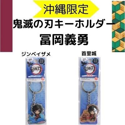 【沖縄限定】鬼滅の刃キーホルダー