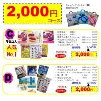 GoTo Travel キャンペーン価格!!【2000円コース】