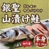 北海道日高産の天然銀聖山漬け鮭/切り身<半身>【送料無料】