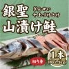 北海道日高産の天然銀聖山漬け鮭/切り身<1本>【送料無料】