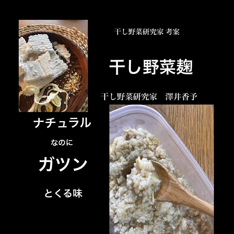 7月12日(日)「干し野菜麹」料理教室 たっぷりの干し野菜麹を作って・干し野菜麹を使った料理もマスターのイメージその1