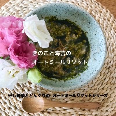 オートミール通販『干し野菜とどんぐりのオートミールリゾット:きのこ...