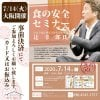 7/14(火)大阪(受付終了‼︎お支払い専用チケットです。)/13時受付13:30〜18:00/食の安全セミナー(講師:辻安全食品食品株式会社代表取乱役/辻幸一郎氏)