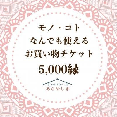 あらあらショップ☆モノ・コトお買い物チケット5,000縁(モノは現地受け取りのみ)