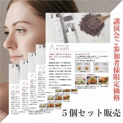 8/17(月)講演会ご参加者様限定商品『a Solt』5個セット
