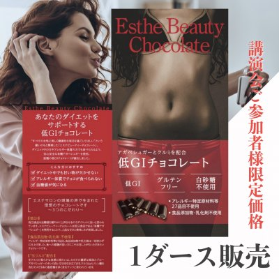 大阪講演会ご参加者様限定価格商品『低GIチョコレート』1ダース販売