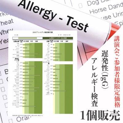 大阪講演会ご参加者様限定価格商品『遅発性アレルギー検査キット』1個販売