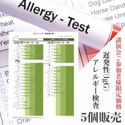 大阪講演会ご参加者様限定価格商品『遅発性アレルギー検査キット』5個セット販売