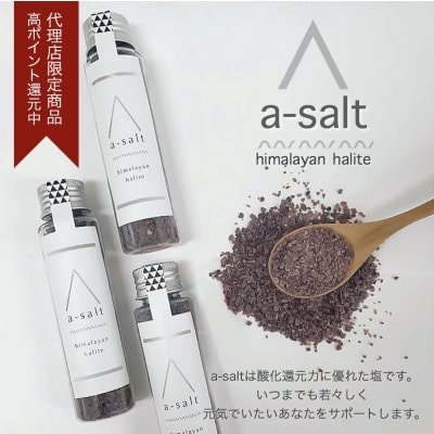 代理店限定商品/あらあらショップオリジナル還元塩「a-salt」そのままでもお料理(調味料)にもおすすめです