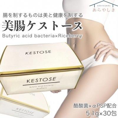 高ポイント『美腸ケストース(酪酸菌×αPSP配合)』5.1g×30包/約1ヶ月分